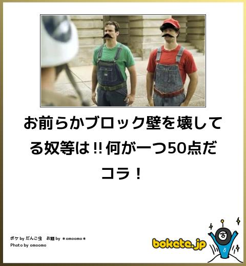 bokete, おもしろ, まとめ, ボケて, 爆笑, 画像2475