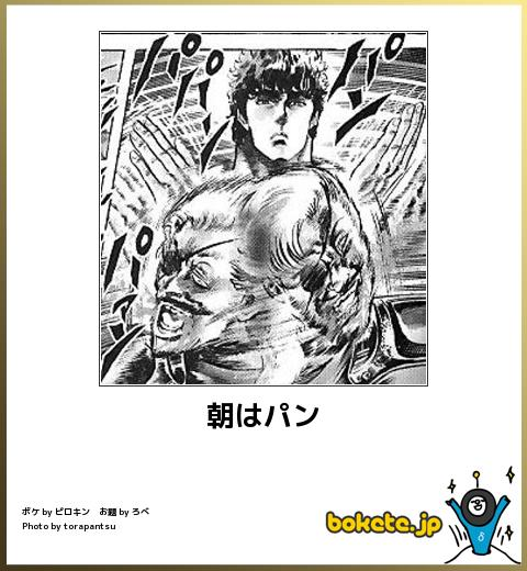 bokete, おもしろ, まとめ, ボケて, 爆笑, 画像2479