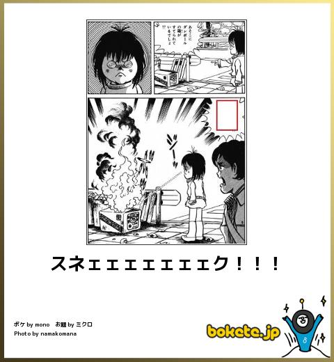 bokete, おもしろ, まとめ, ボケて, 爆笑, 画像2480