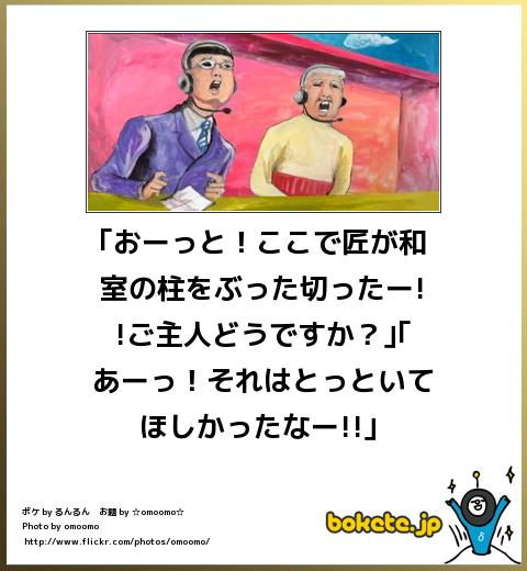 bokete, おもしろ, まとめ, ボケて, 爆笑, 画像2485
