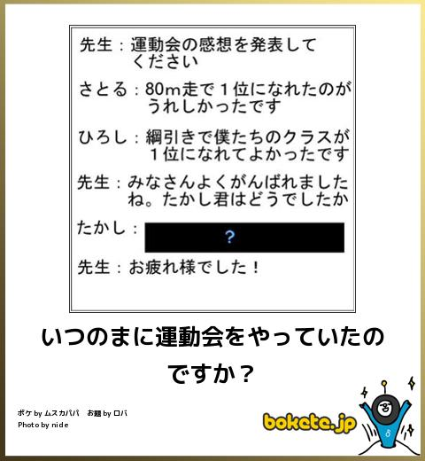 bokete, おもしろ, まとめ, ボケて, 爆笑, 画像2565