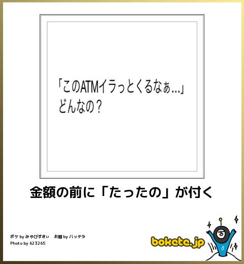bokete, おもしろ, まとめ, ボケて, 爆笑, 画像2566