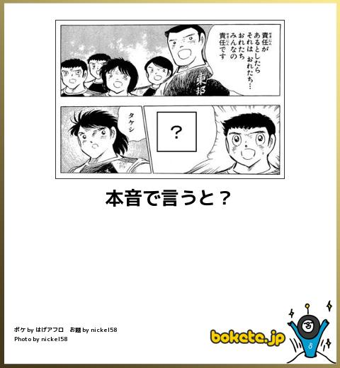 bokete, おもしろ, まとめ, ボケて, 爆笑, 画像2570