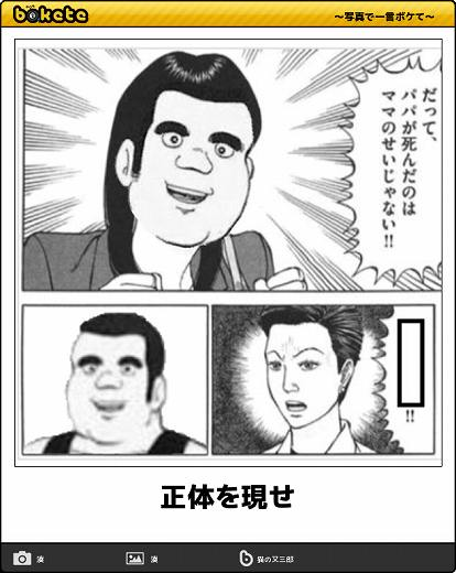 bokete, おもしろ, まとめ, ボケて, 爆笑, 画像2574
