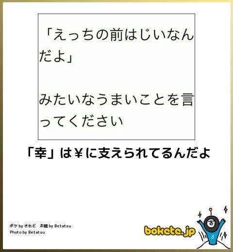 bokete, おもしろ, まとめ, ボケて, 爆笑, 画像2724