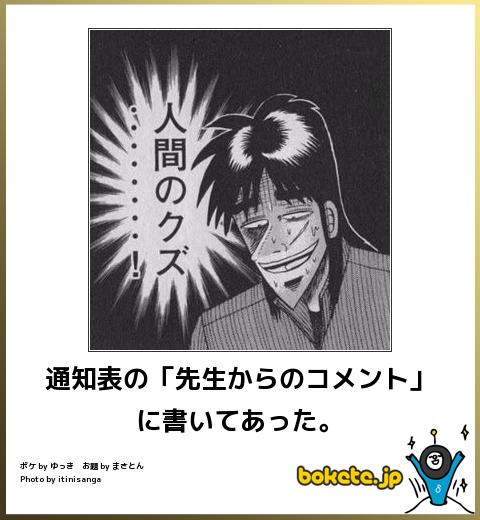 bokete, おもしろ, まとめ, ボケて, 爆笑, 画像2727