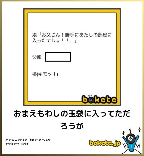 bokete, おもしろ, まとめ, ボケて, 爆笑, 画像2729