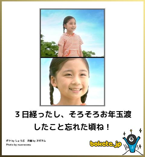 bokete, おもしろ, まとめ, ボケて, 爆笑, 画像2732