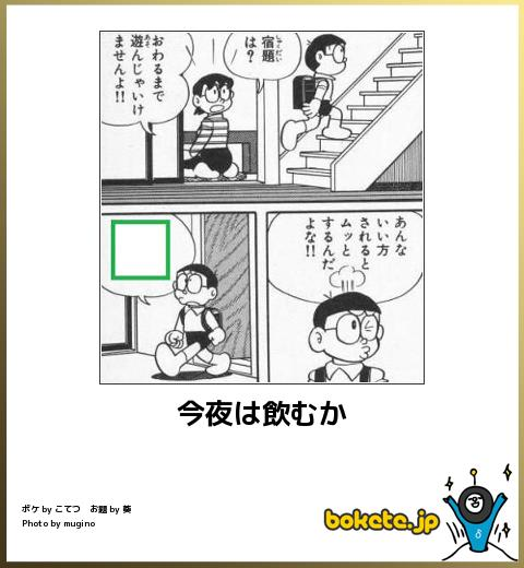 bokete, おもしろ, まとめ, ボケて, 爆笑, 画像2865