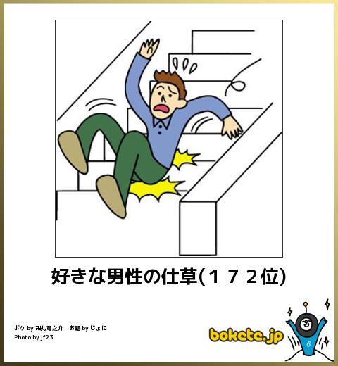爆笑,腹痛い,bokete,画像,まとめ2893