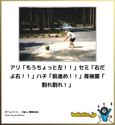 bokete, おもしろ, まとめ, ボケて, 爆笑, 画像3101