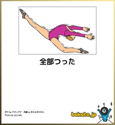 爆笑,おもしろ,bokete,ボケて,画像,まとめ3302