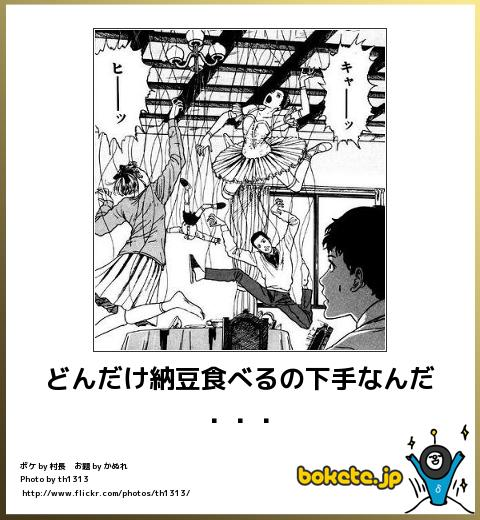 bokete, おもしろ, まとめ, ボケて, 爆笑, 画像3324