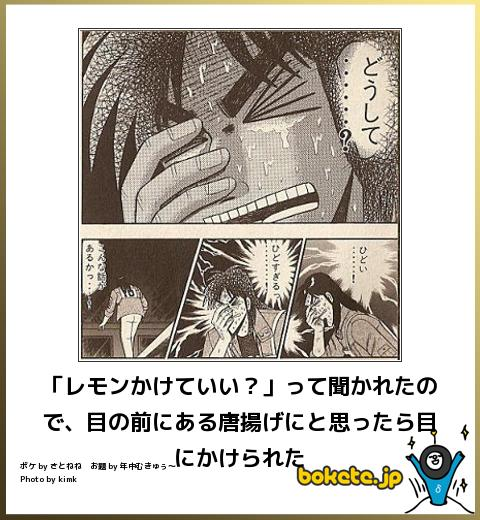 bokete, おもしろ, まとめ, ボケて, 爆笑, 画像3411