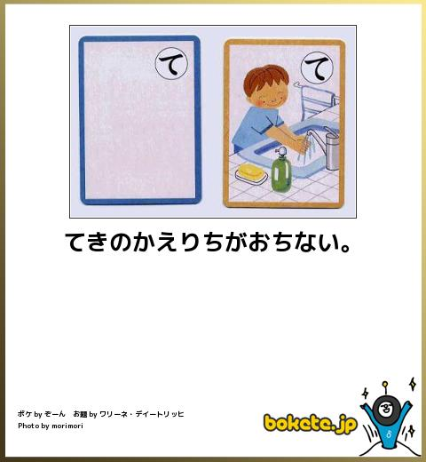 bokete, おもしろ, まとめ, ボケて, 爆笑, 画像3412