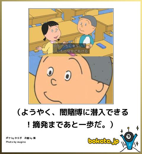 bokete, おもしろ, まとめ, ボケて, 爆笑, 画像3413