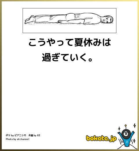 bokete, おもしろ, まとめ, ボケて, 爆笑, 画像3808