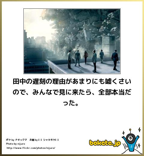 bokete, おもしろ, まとめ, ボケて, 爆笑, 画像3809