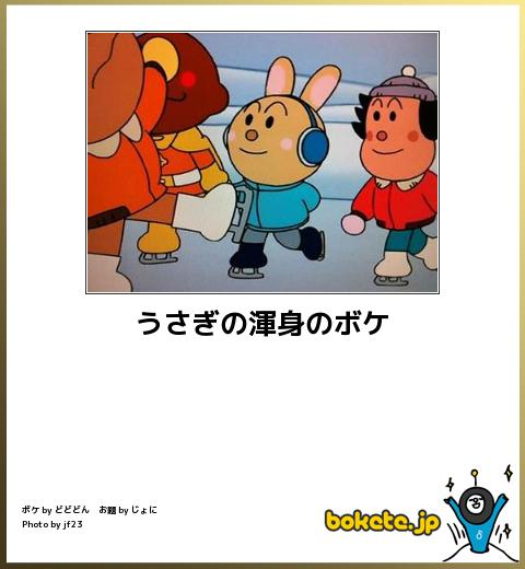 bokete, おもしろ, まとめ, ボケて, 爆笑, 画像3810