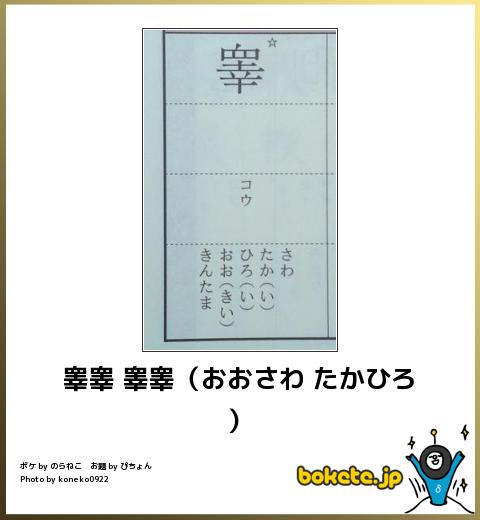 bokete, おもしろ, まとめ, ボケて, 爆笑, 画像3814