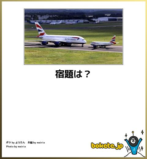 bokete, おもしろ, まとめ, ボケて, 爆笑, 画像3819