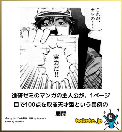 bokete, おもしろ, まとめ, ボケて, 爆笑, 画像3939