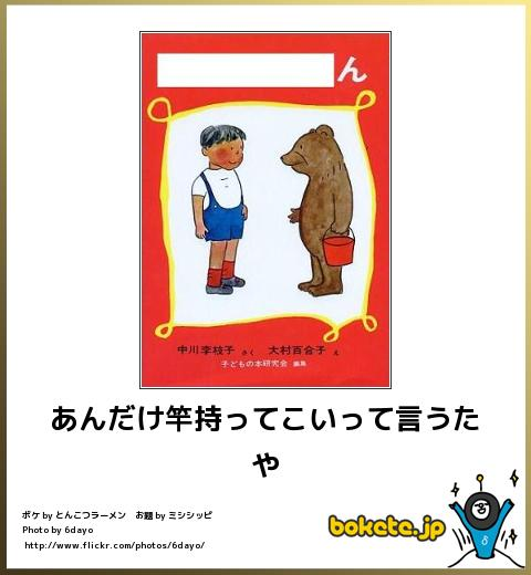 bokete, おもしろ, まとめ, ボケて, 爆笑, 画像3941