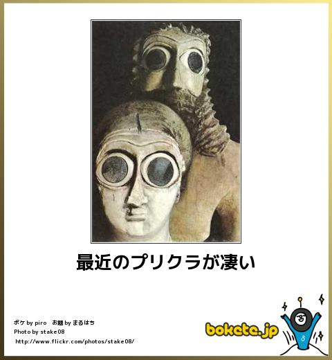 bokete, おもしろ, まとめ, ボケて, 爆笑, 画像3942