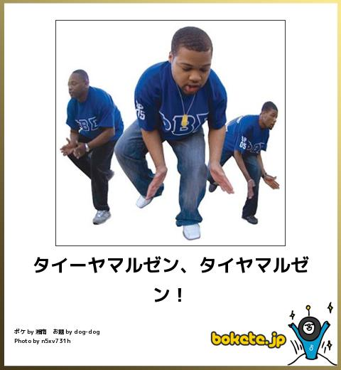 bokete, おもしろ, まとめ, ボケて, 爆笑, 画像4024