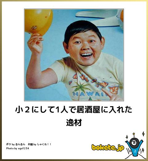 bokete, おもしろ, まとめ, ボケて, 爆笑, 画像4175