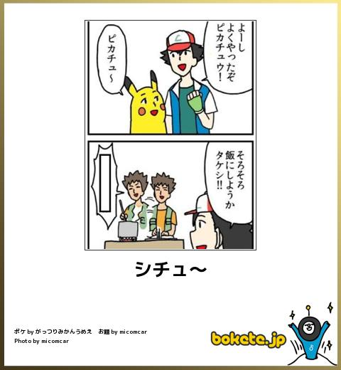 bokete, おもしろ, まとめ, ボケて, 爆笑, 画像4246