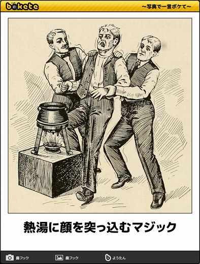 爆笑,おもしろ,bokete,ボケて,画像,まとめ5108