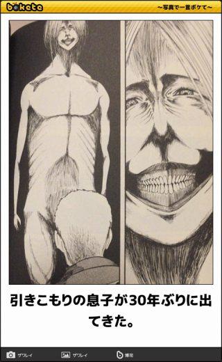 爆笑,腹痛い,bokete,画像,まとめ594