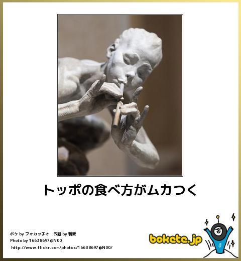 爆笑,腹痛い,bokete,画像,まとめ759