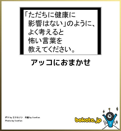 bokete, おもしろ, まとめ, ボケて, 爆笑, 画像815