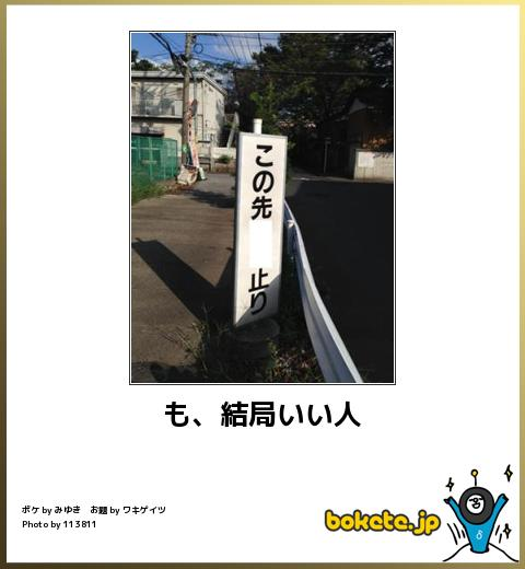 bokete, おもしろ, まとめ, ボケて, 爆笑, 画像820