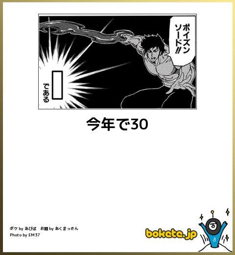 爆笑,腹痛い,bokete,画像,まとめ876
