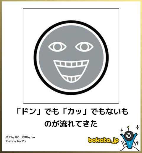 爆笑,腹痛い,bokete,画像,まとめ883