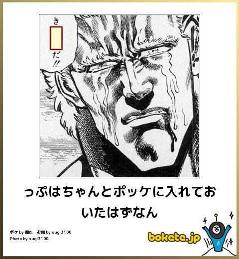 bokete, おもしろ, まとめ, ボケて, 爆笑, 画像916