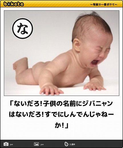 爆笑注意,おもしろぎる,bokete,ボケて,画像,まとめ11848