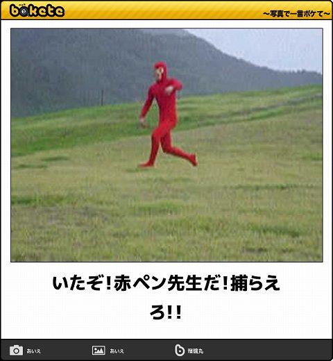 爆笑注意,おもしろぎる,bokete,ボケて,画像,まとめ1199