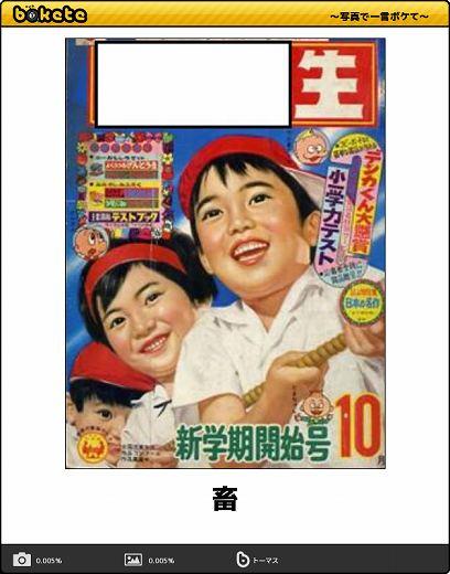 爆笑注意,おもしろぎる,bokete,ボケて,画像,まとめ1595