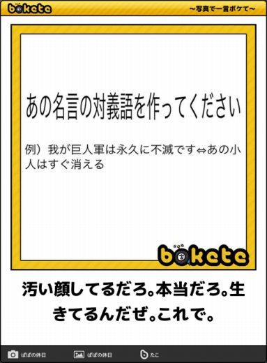 bokete6523