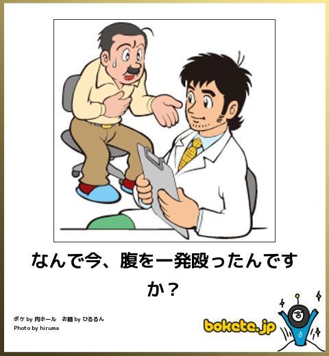 爆笑,腹痛い,bokete,画像,まとめ042