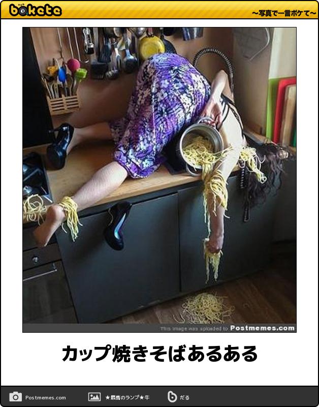 爆笑,腹痛い,bokete,画像,まとめ1059