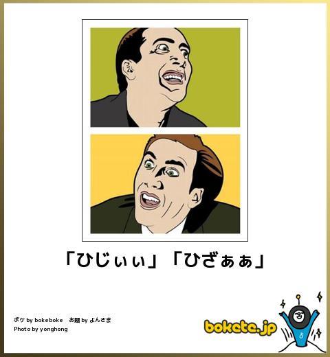 爆笑,腹痛い,bokete,画像,まとめ531