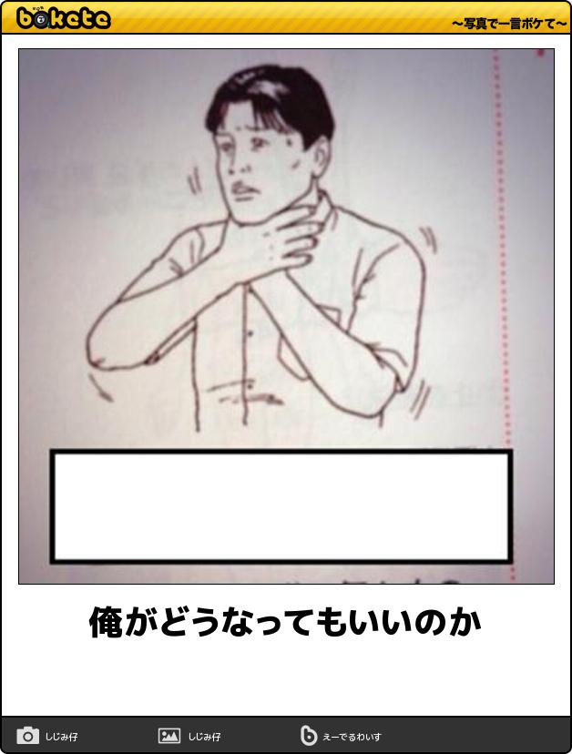 爆笑,腹痛い,bokete,画像,まとめ765