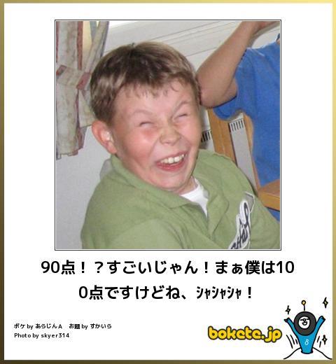 爆笑,腹痛い,bokete,画像,まとめ890