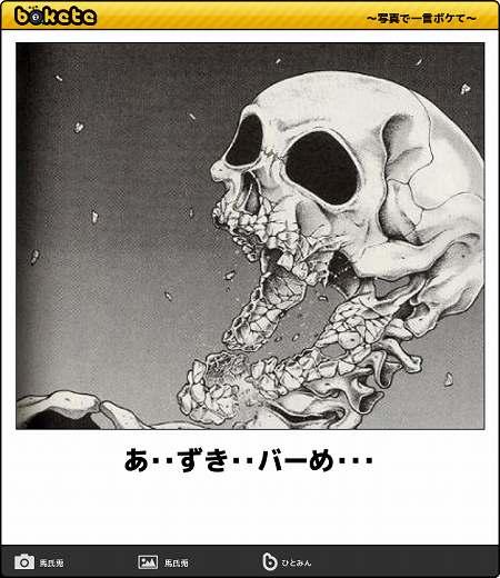爆笑,腹痛い,bokete,画像,まとめ3243