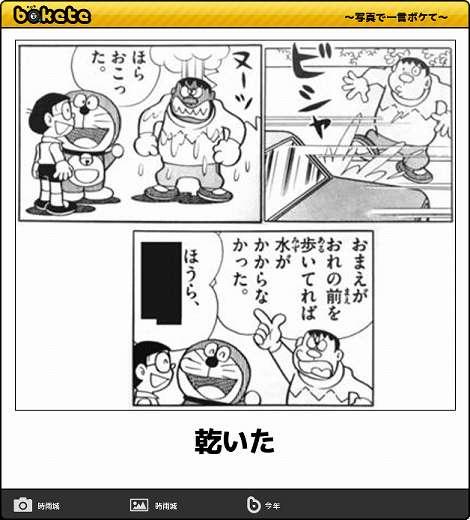 爆笑,腹痛い,bokete,画像,まとめ7537